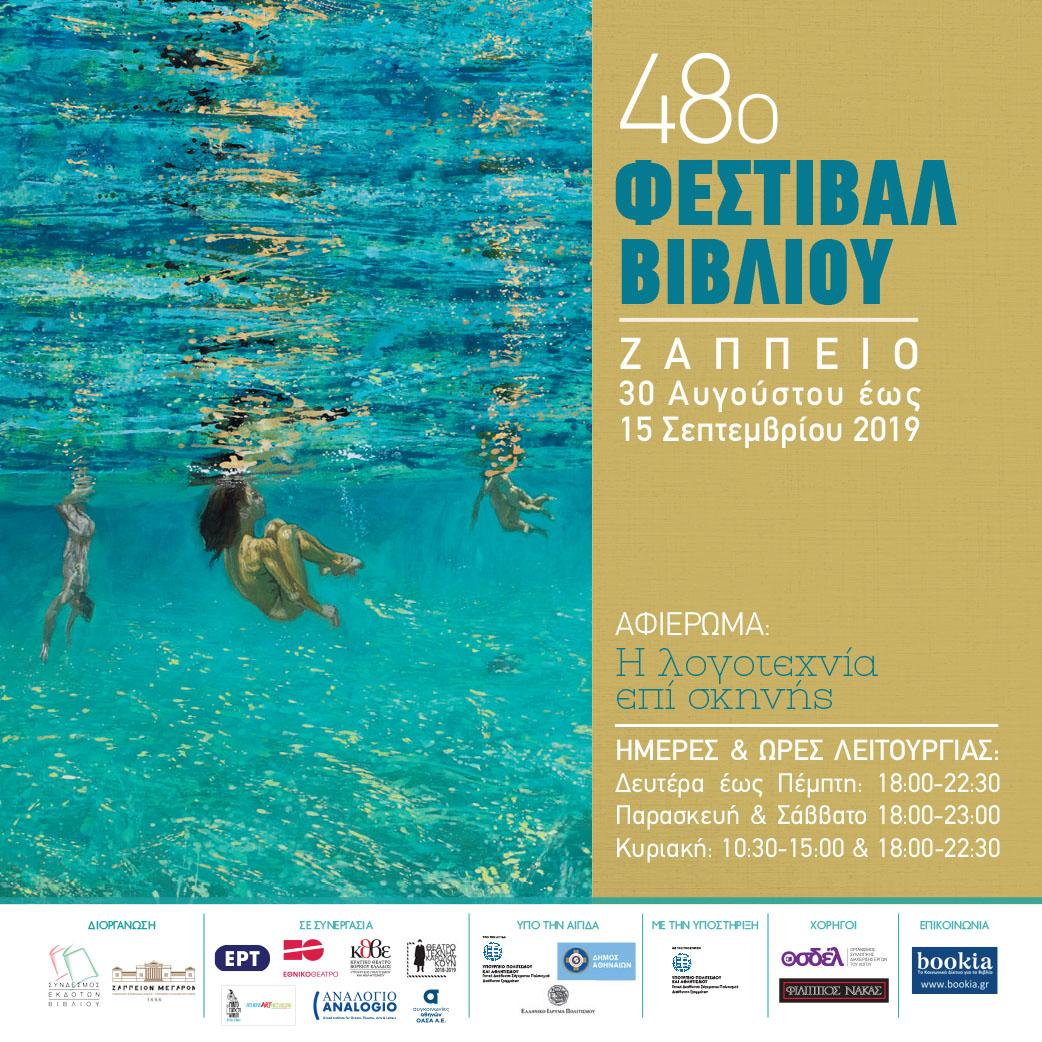 48ο Φεστιβάλ Βιβλίου στο Ζάππειο | από 30/8 έως 15/9