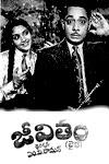 Jeevitham Old Telugu Movie Songs