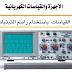 تحميل كتاب القياسات بإستخدام راسم الذبذبات  Measurements using the oscilloscope