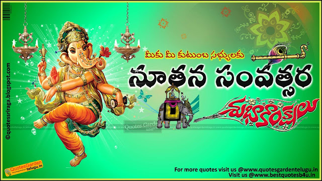 Happy New year Telugu Greetings with lord Ganesha walllpapers