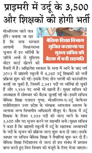UP 3500 Urdu Teachers vacancies July 2015 News