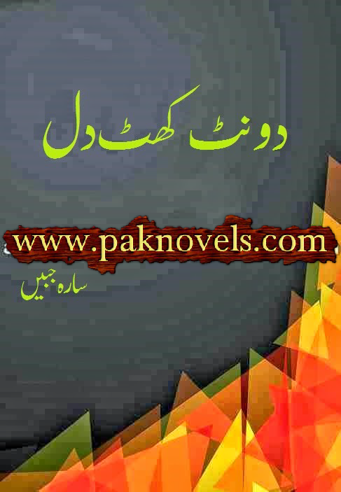Do Nut Khat Dil By Sara Jabeen