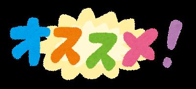 「オススメ!」のイラスト文字