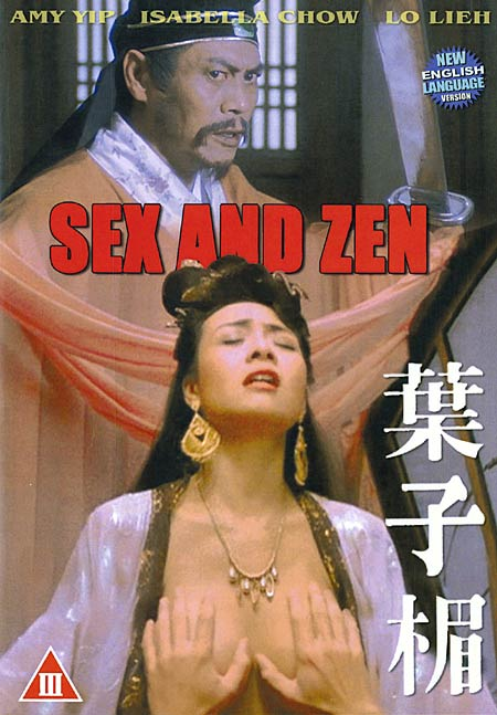 Sex And Zen 1 (1991)