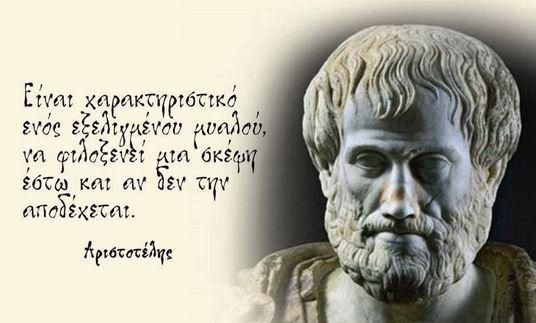 2400 χρόνια από την γέννηση του Αριστοτέλη