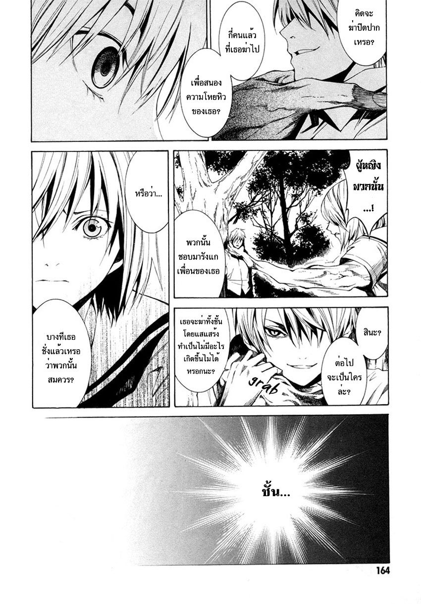 อ่านการ์ตูน Tsumitsuki 4 ภาพที่ 32