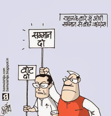 rahul gandhi cartoon, rahul for pm cartoon, congress cartoon, narendra modi cartoon, election 2014 cartoons, cartoons on politics, indian political cartoon, daily Humor, political humor