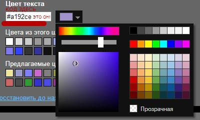 Изменить цвет и найти шифр цвета