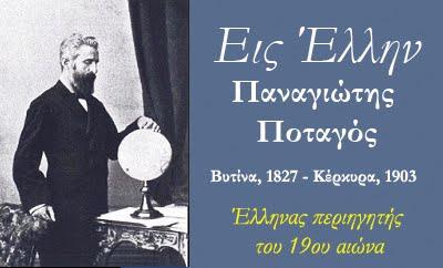 Παναγιωτης Ποταγος, ενας ελληνας περιηγητης του 19ου αιωνα απο τον Mωρια