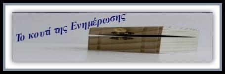το κουτί ΤΗΣ ΕΝΗΜΕΡΩΣΗΣ