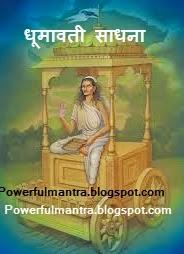 Dhoomavati Sadhna