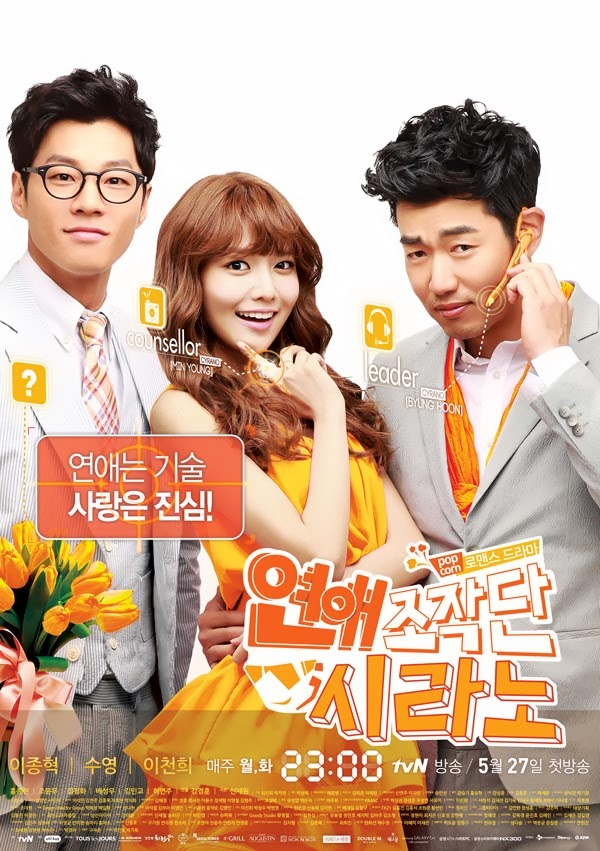 Dating Agency Cyrano Ost Part 2