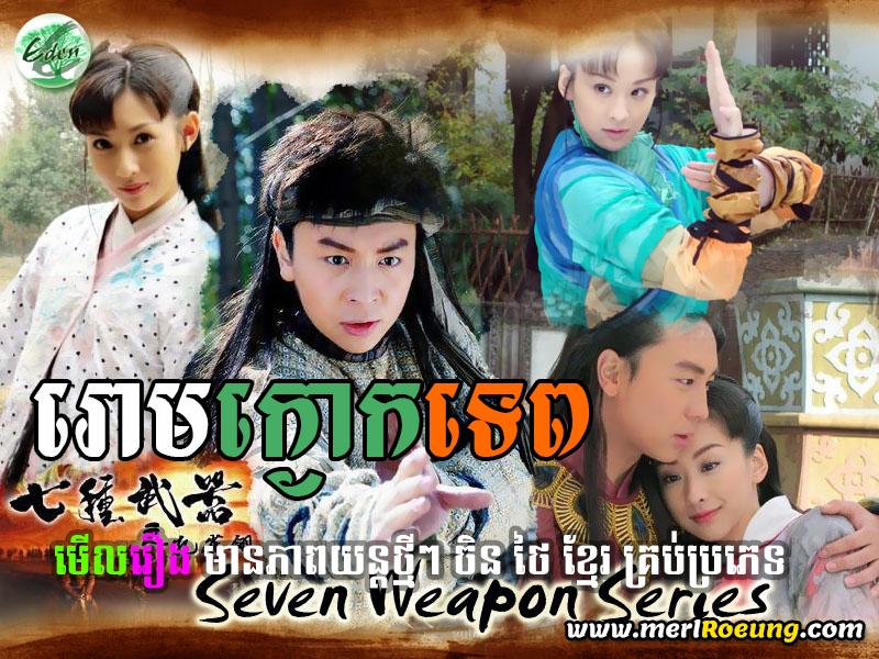 Rom Kngork Tep [26 End] Chinese Drama Khmer Movie