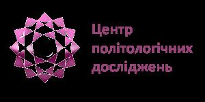 Центр політологічних досліджень