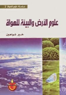 كتاب علوم الأرض والبيئة للهواة - خير شواهين