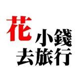 2019年北海道富良野薰衣草+花田開花情報(10月13日更新)