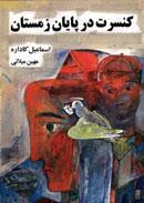 """اسماعيل کاداره يعني: رنگ، خورشيد، هوا، زندگی و ديگر هيچ"