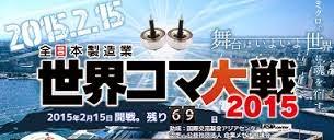 http://www.worldkoma.jp/