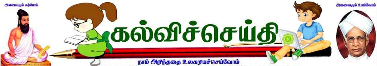 TN VELAI.in / kalviseithi