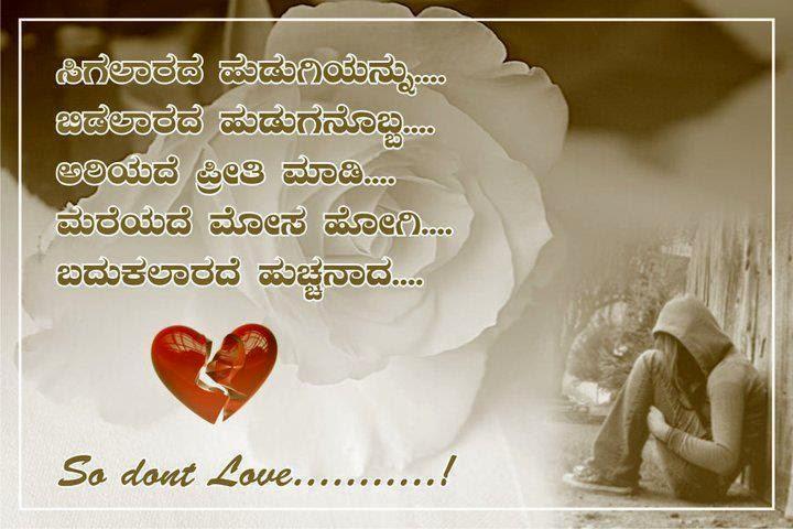 Kannada Preethiya Kavanagalu Kannada preethiya kavanagalu