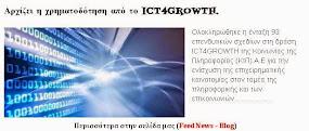Αρχίζει η χρηματοδότηση από το ICT4GROWTH.