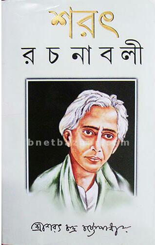 srikanta by sarat chandra chattopadhyay pdf