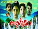 Abhishekam Telugu Daily Serial Online