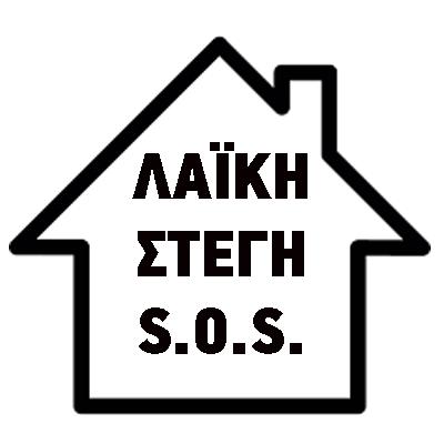 Λαϊκή Στέγη S.O.S.