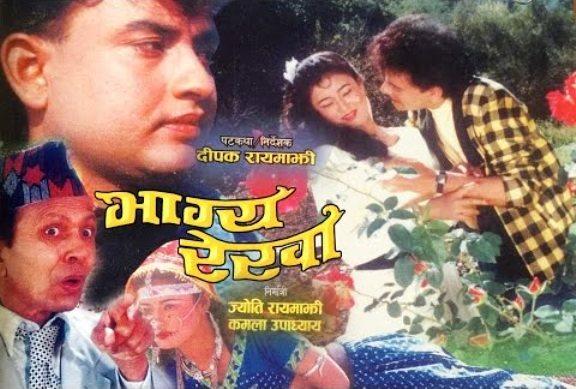 old-nepali-film-bhagya-rekha