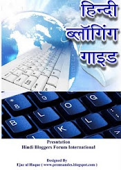 हिंदी ब्लॉगिंग गाइड Hindi Blogging Guide