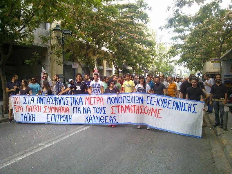 Μαζικό συλλαλητήριο στην Αθήνα για το Ασφαλιστικό