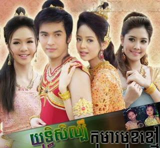 Yutsel Koma Muk Khmao [22 End] Thai Drama Khmer Movie