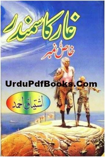 Ghaar Ka Samandar Complete