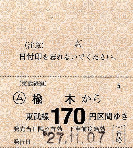 東武鉄道 常備軟券乗車券 日光線 楡木駅