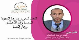 القضاء المغربي في ظل الجهوية المتقدمة واقع الاصلاح ورهان التنمية