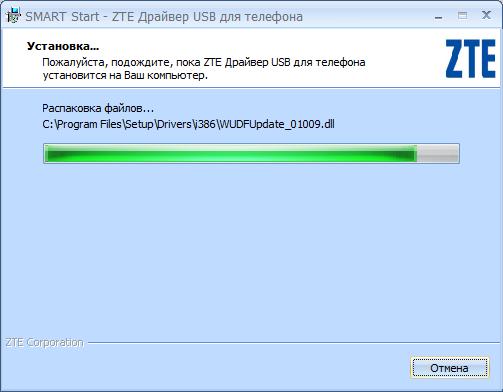Копирование файлов ZTE драйвера USB для смартфона МТС Smart Start