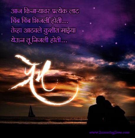 gallery for new images of love marathi