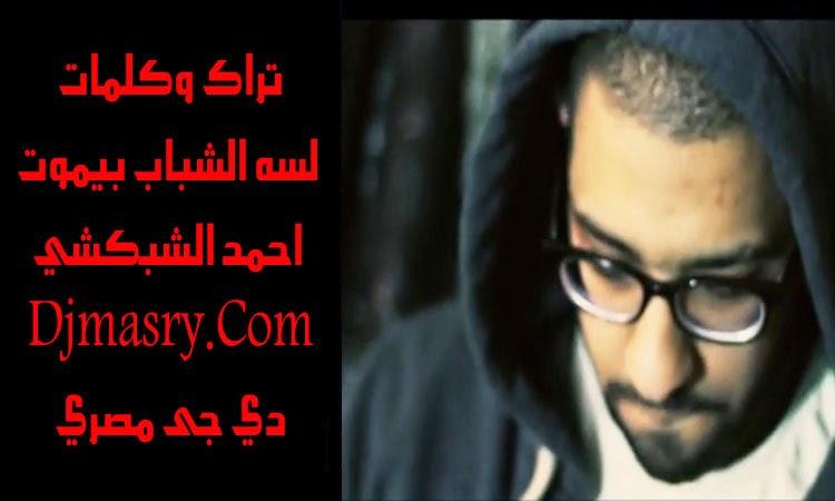 تراك وكلمات لسه الشباب بيموت - احمد الشبكشي - دي جى مصري