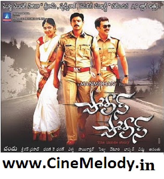 Police Police Telugu Mp3 Songs Free  Download  2009
