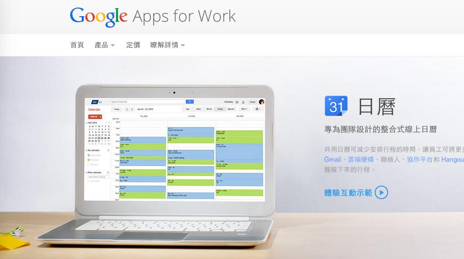 10 個 Google 日曆秘密功能教學:幫你偷到更多時間 | 經理人