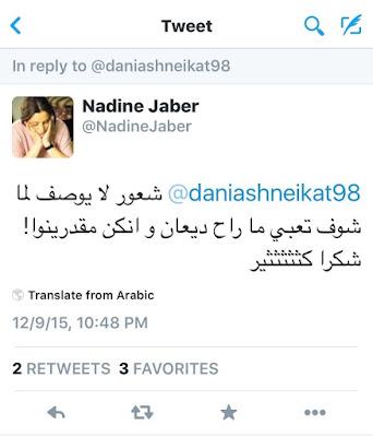 و الكاتبه نادين جابر