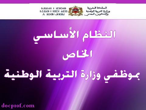 مستجدات النظام الأساسي الخاص بموظفي وزارة التربية الوطنية بعد اجتماع اللجنة الخاصة يوم 15 ماي الجاري