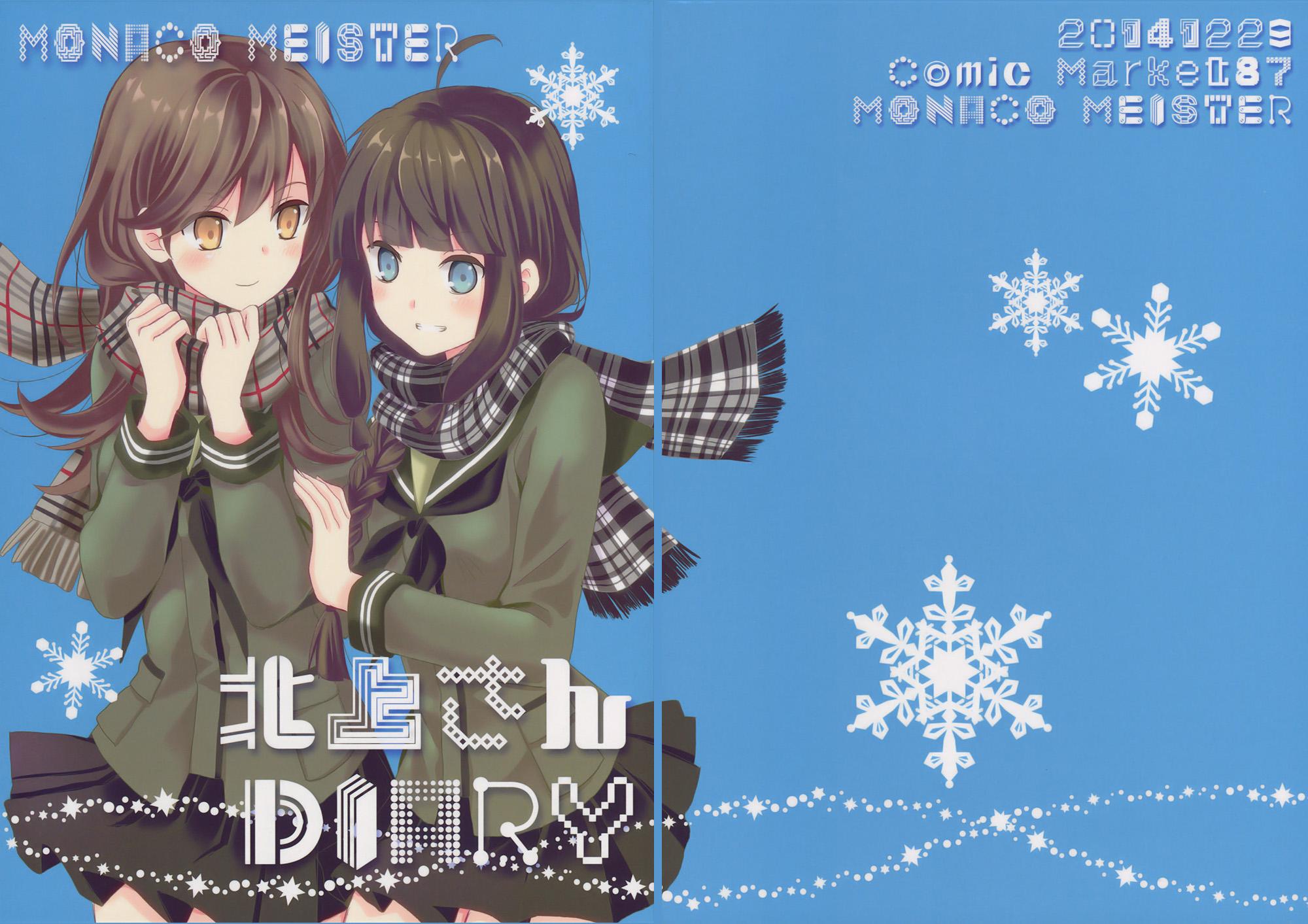 [Kantai Collection] Kitakami-san DIARY chap 1 - Trang 1
