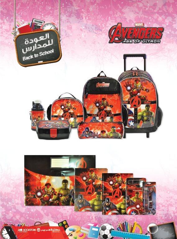اسعار الحقائب المدرسية فى مكتبة جرير 2015