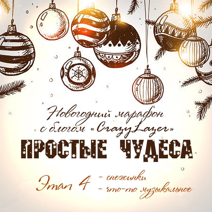 http://crazylaserkrd.blogspot.ru/2014/12/4.html