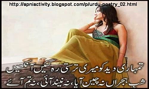 http://apniactivity.blogspot.com/2014/02/free-urdu-poetry-wallpapersphotos-and.html