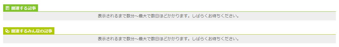 zenback 関連記事が表示されていない状態 「表示されるまで数分~最大で数日ほどかかります。しばらくお待ちください。」