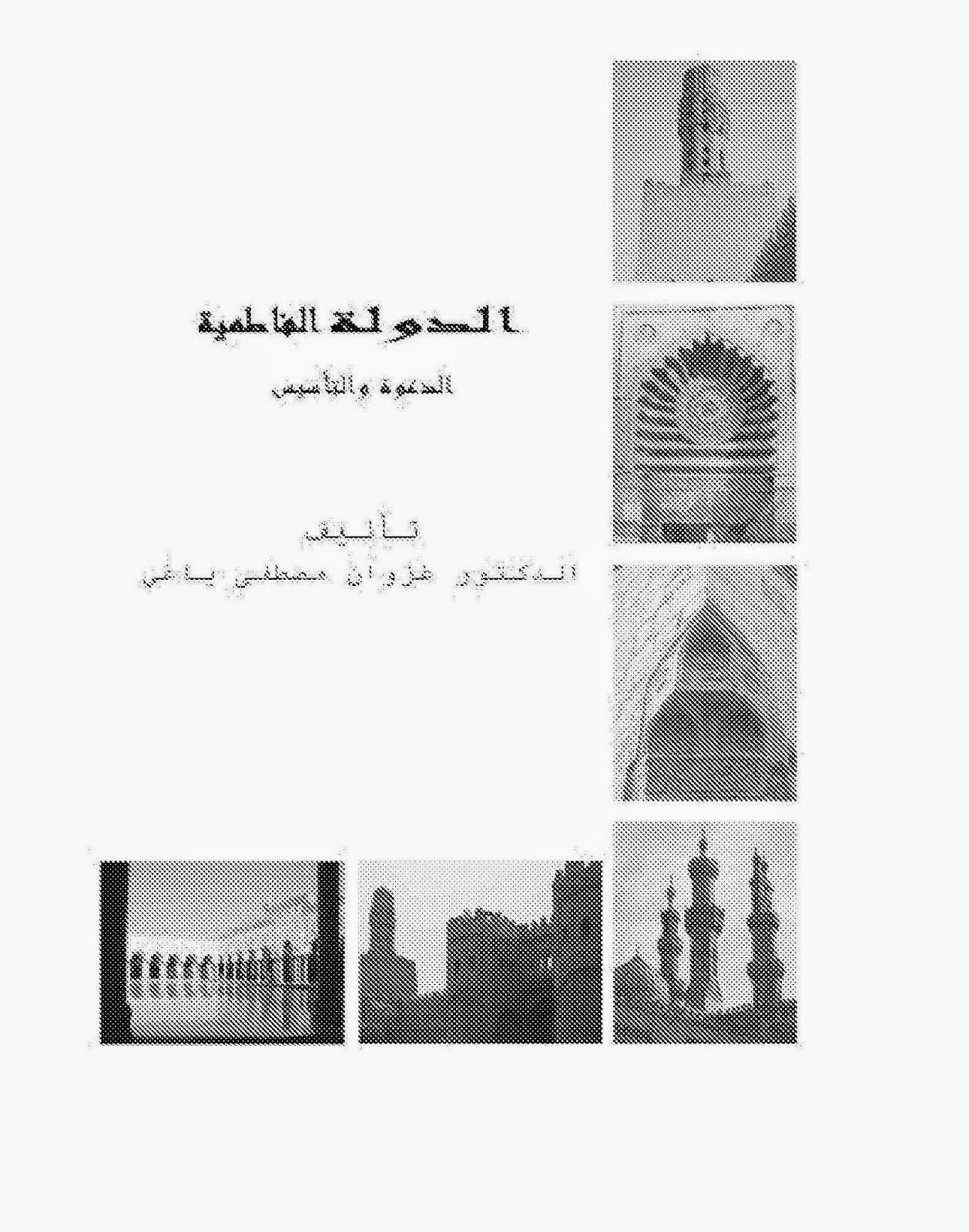 الدولة الفاطمية الدعوة والتأسيس لـ غزوان مصطفى ياغي