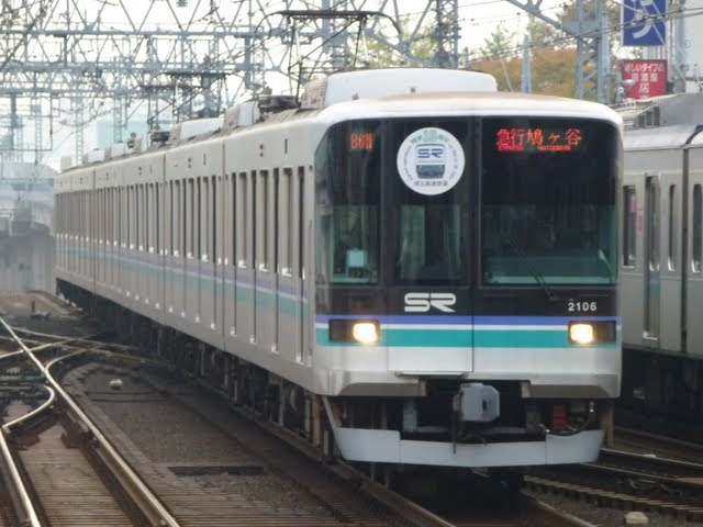 東京メトロ南北線 急行 鳩ケ谷行き2 埼玉高速鉄道2000系