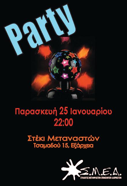 Ο ΣΜΕΔ κάνει πάρτι! [Παρασκευή 25/1, στο Στέκι Μεταναστών] Party2013b+(a3)